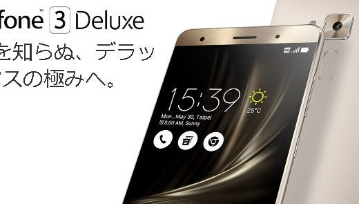 【ZenFone 3 Deluxe(ZS570KL)で乗り換え検討中の人は見ないと後悔?】人気の格安SIMマイネオ(mineo)への失敗しない乗り換え方法