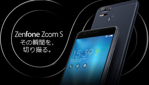 【ZenFone Zoom S(ZE553KL)で乗り換え検討中の人は見ないと後悔?】人気の格安SIMマイネオ(mineo)への失敗しない乗り換え方法