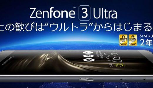 【ZenFone 3 Ultra(ZU680KL)で乗り換え検討中の人は見ないと後悔?】人気の格安SIMマイネオ(mineo)への失敗しない乗り換え方法