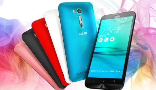 【ZenFone Go(ZB551KL)で乗り換え検討中の人は見ないと後悔?】人気の格安SIMマイネオ(mineo)への失敗しない乗り換え方法