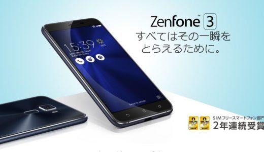 【ZenFone 3(ZE552KL)で乗り換え検討中の人は見ないと後悔?】人気の格安SIMマイネオ(mineo)への失敗しない乗り換え方法