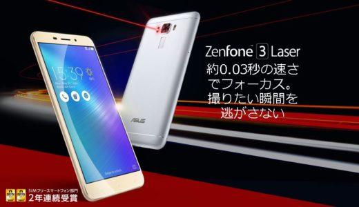 【ZenFone 3 Laser(ZC551KL)で乗り換え検討中の人は見ないと後悔?】人気の格安SIMマイネオ(mineo)への失敗しない乗り換え方法