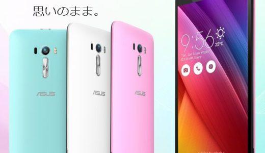 【ZenFone Selfie(ZD551KL)の人は見ないと後悔するかも】人気の格安SIMマイネオ(mineo)で失敗しない乗り換え方法