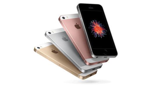 【au×iPhone SEの人は見ないと後悔するかも】人気の格安SIMマイネオ(mineo)で失敗しない乗り換え方法